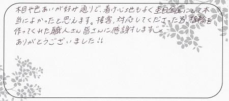 20092101木目金の結婚指輪_H005.jpg