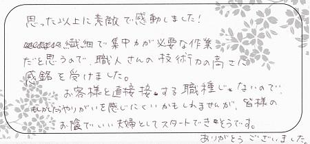 20091201木目金の結婚指輪_H005.jpg