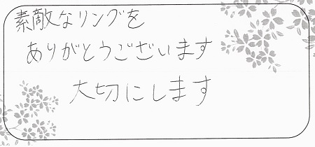 20091301木目金の結婚指輪_H005.jpg