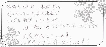 20121201木目金の結婚指輪_H005.jpg