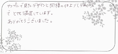 21050801木目金の結婚指輪_H005.jpg