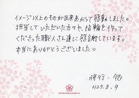 15080901木目金の結婚指輪_A005.jpg