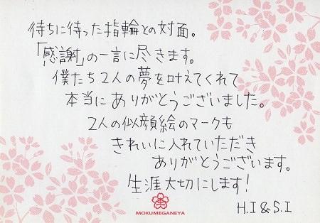 16013001木目金の結婚指輪_A005.jpg