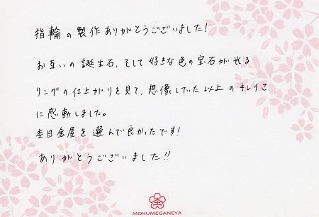 16101501木目金の結婚指輪A_005320.jpg