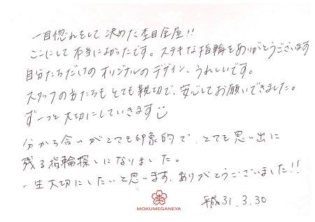 190426杢目金屋_A008.jpg