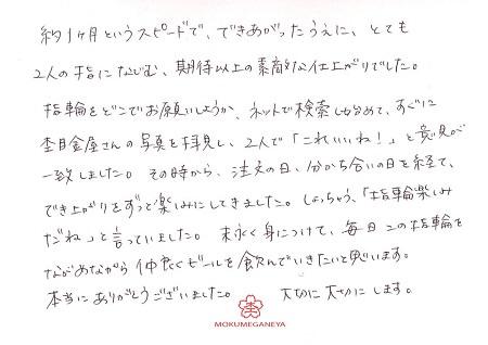 190809杢目金屋_A005.jpg