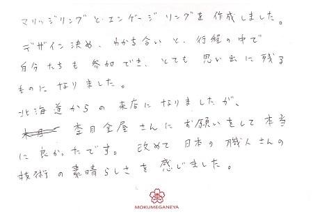 191108杢目金屋_A005.jpg