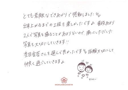 200131杢目金屋_A003.jpg