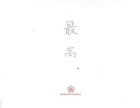 200220 杢目金屋_A007.jpg