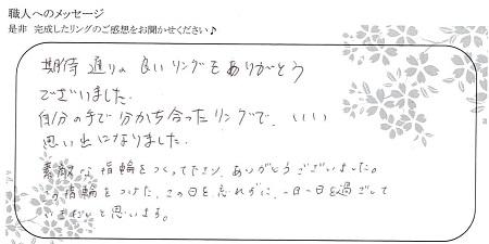 20101901木目金の結婚指輪_A005.jpg