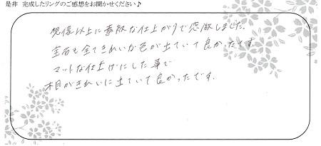 201127杢目金屋A_003.jpg