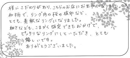 21030501杢目金屋_A005.jpg