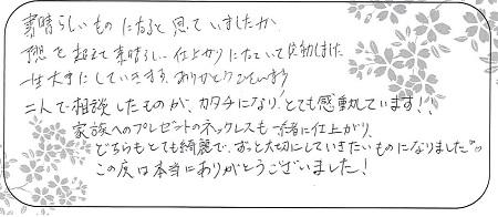 210416 杢目金屋_A005.jpg