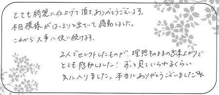 210618杢目金屋_A006.jpg