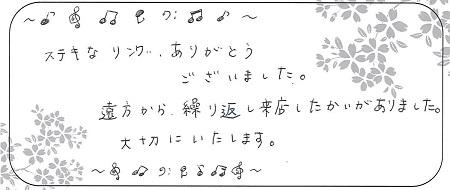210910杢目金屋_A005.jpg