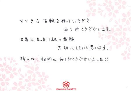 お客様メッセージ3.jpg