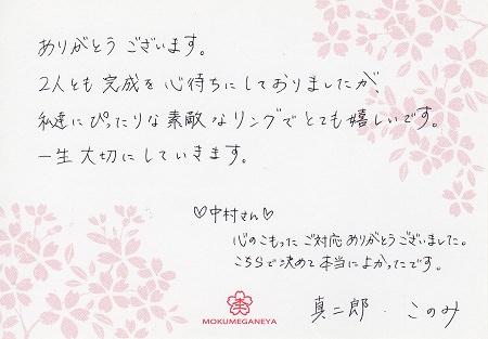 14032601木目金の結婚指輪J_003.jpg