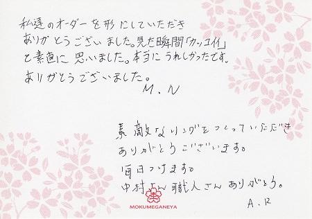 14071201木目金の婚約指輪・結婚指輪A_003.jpg