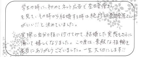 200919杢目金屋_A004.jpg