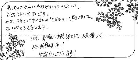210312杢目金屋_A005.jpg