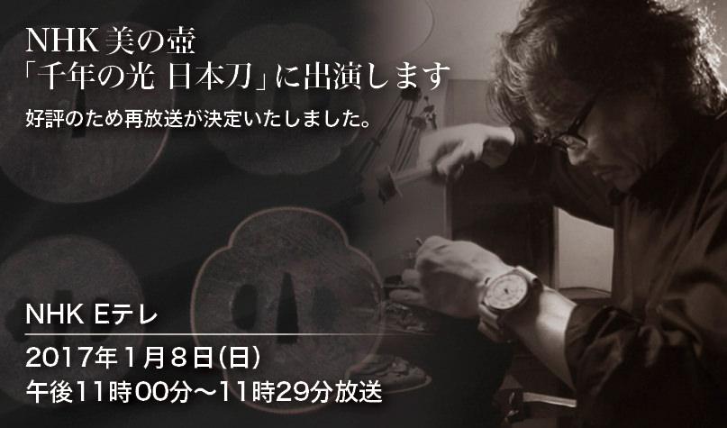 tsuboPC1209.jpg