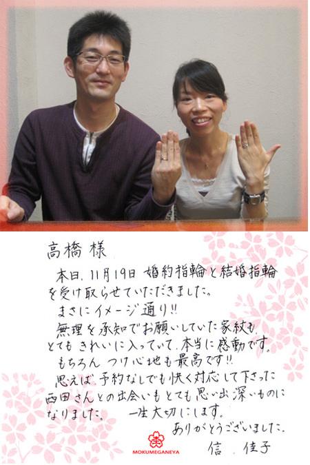 木目金の婚約指輪結婚指輪_神戸三宮店お渡し.jpg