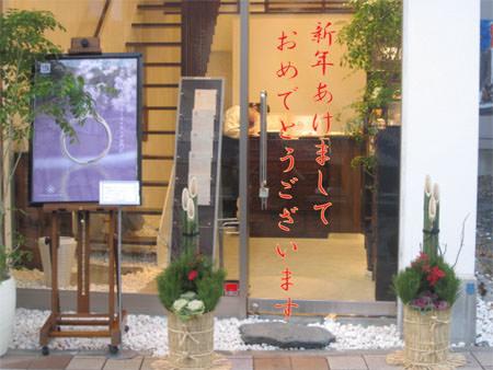 杢目金屋 神戸三宮店.jpg