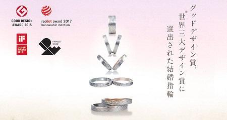 200207木目金の結婚指輪_C01.jpg