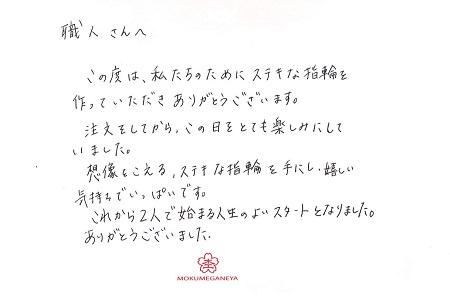 20030701木目金の結婚指輪_C005.jpg