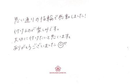 20031501木目金の結婚指輪_005.jpg