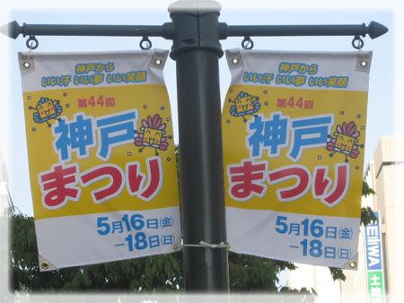 神戸まつり.jpg