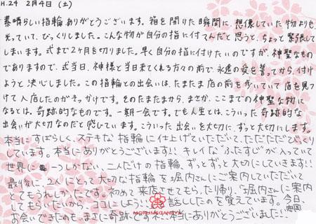 安岡様コメント.jpg