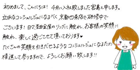 杢目金屋_宮島.jpg