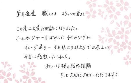 鈴木様メッセージ.jpg