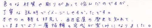 Y様コメント2.jpg