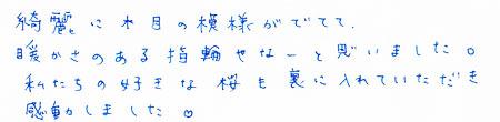 Y様コメント3.jpg