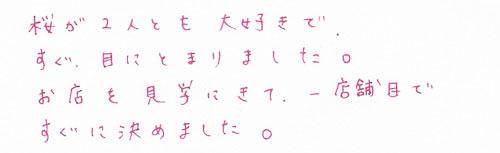 Y様コメント4.jpg
