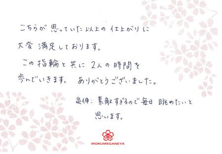 M.I様M.M様.jpg