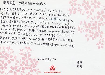 140919京都四条店ブログ006.jpg