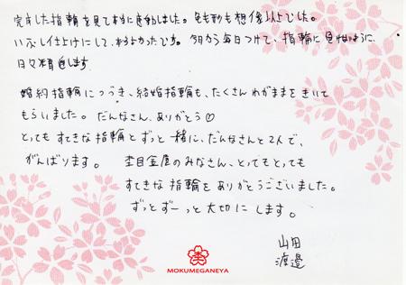 14110701木目金の結婚指輪_K005.jpg