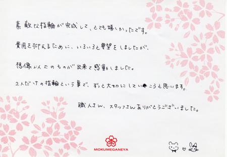 150220木目金屋の結婚指輪_K003.jpg