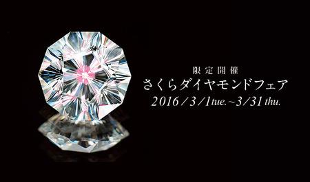 さくらダイヤフェア.jpg