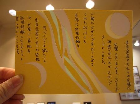 160304_K手作りメッセージ.JPG