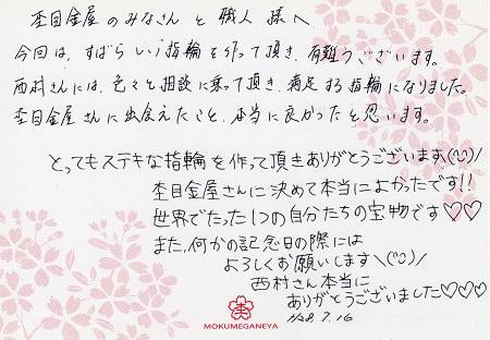 160805京都店ブログ2.jpg