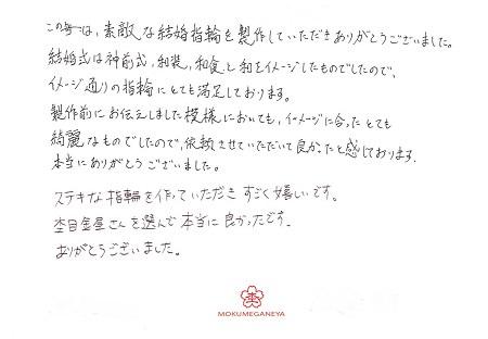 190215杢目金屋_K006.jpg