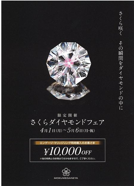 19032401木目金の結婚指輪01K.jpg
