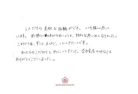 190927杢目金屋_K003.jpg