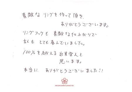 191108杢目金屋_K005.jpg
