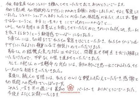 20071201木目金の結婚指輪_K005.jpg