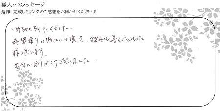 20080902木目金の婚約指輪結婚指輪_K006.jpg